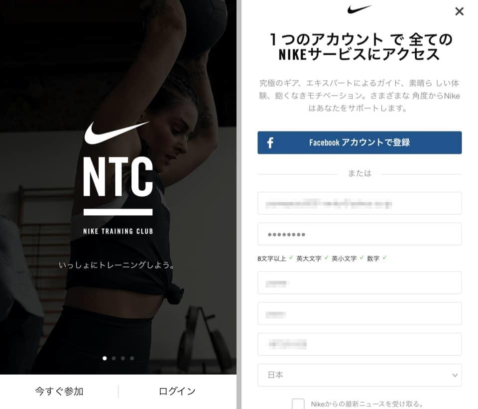 Nike Training Clubのイメージ02