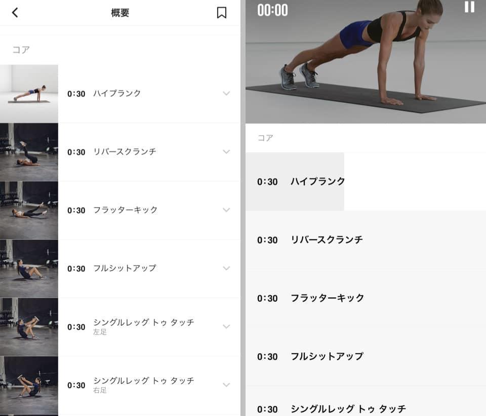Nike Training Clubのイメージ05