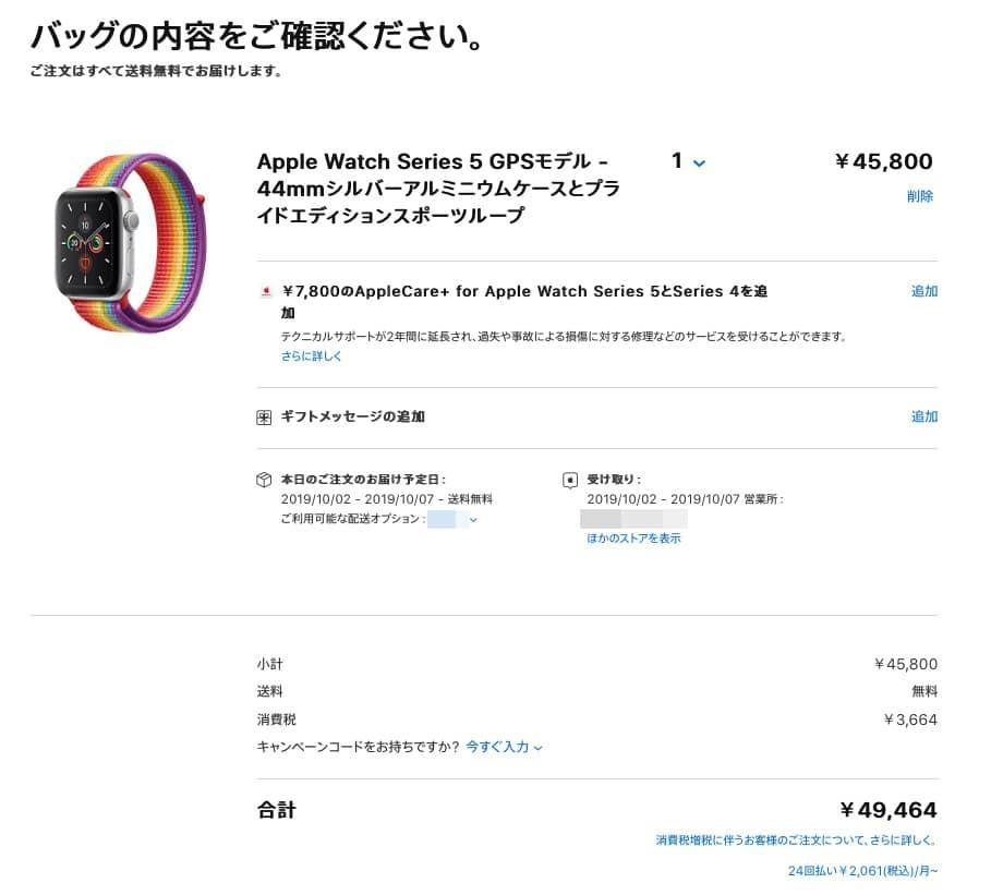 Apple Watch Series 5のイメージ02