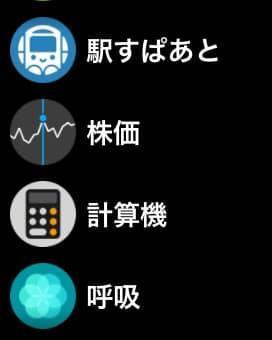 計算機 Appのイメージ02