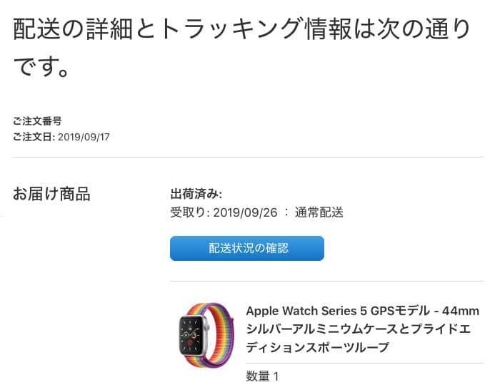Apple Watch 買い替えのイメージ02