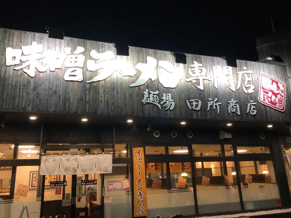 麺場 田所商店 城陽店のイメージ01