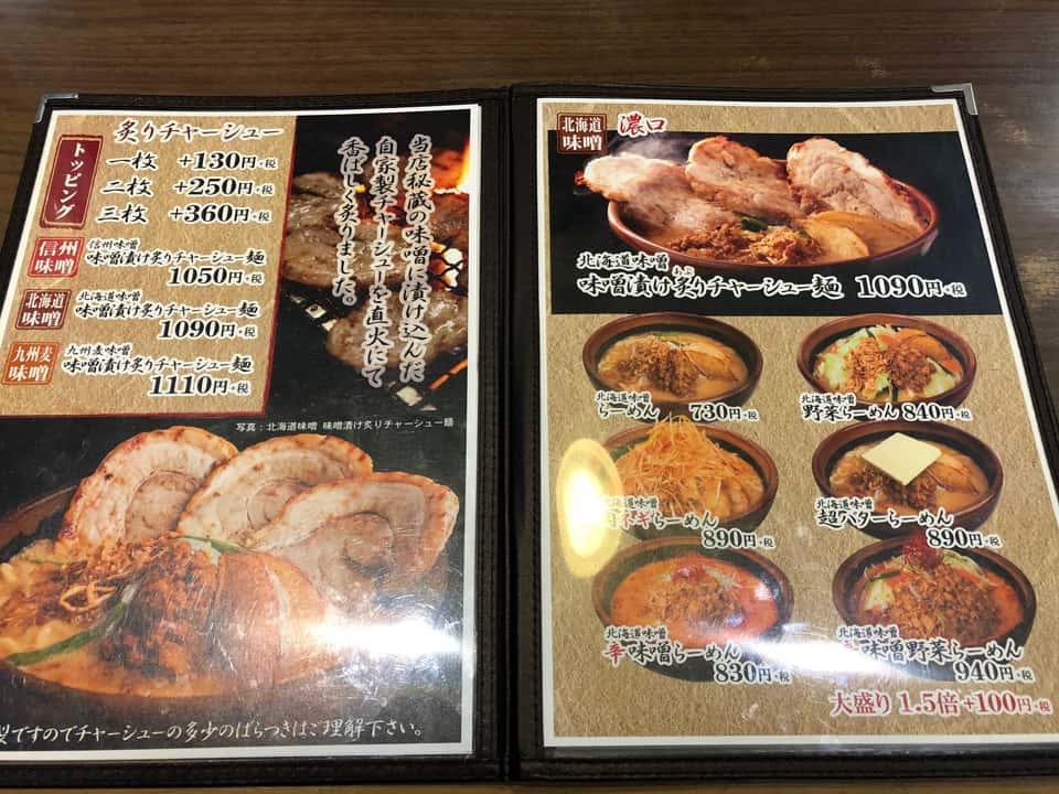麺場 田所商店 城陽店のイメージ02