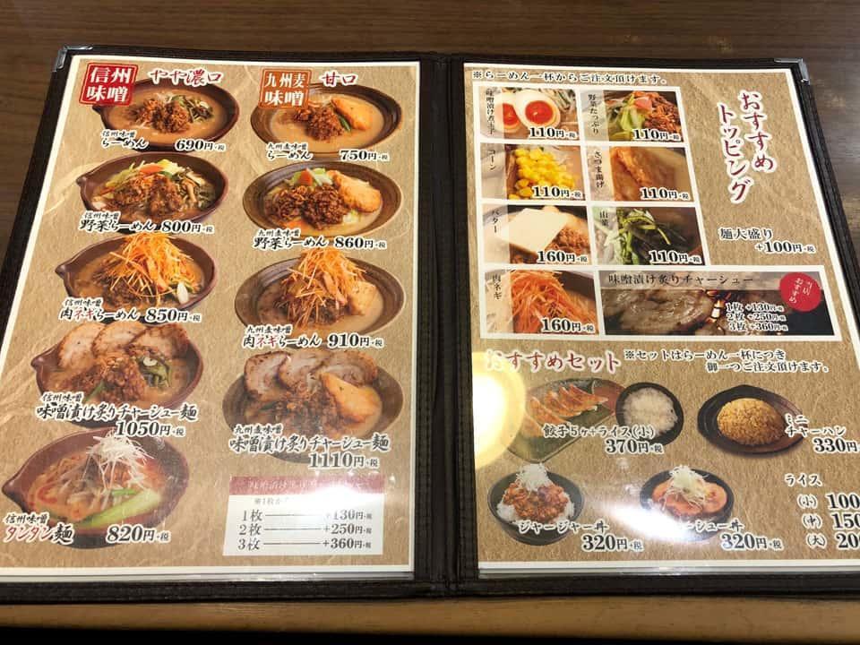 麺場 田所商店 城陽店のイメージ03