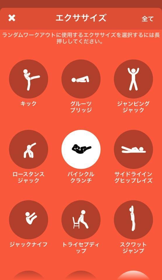 Streaks Workoutのイメージ03