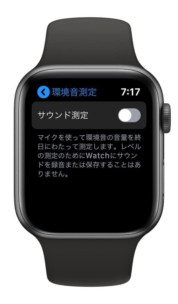 watchOS 6 ノイズアプリのイメージ02