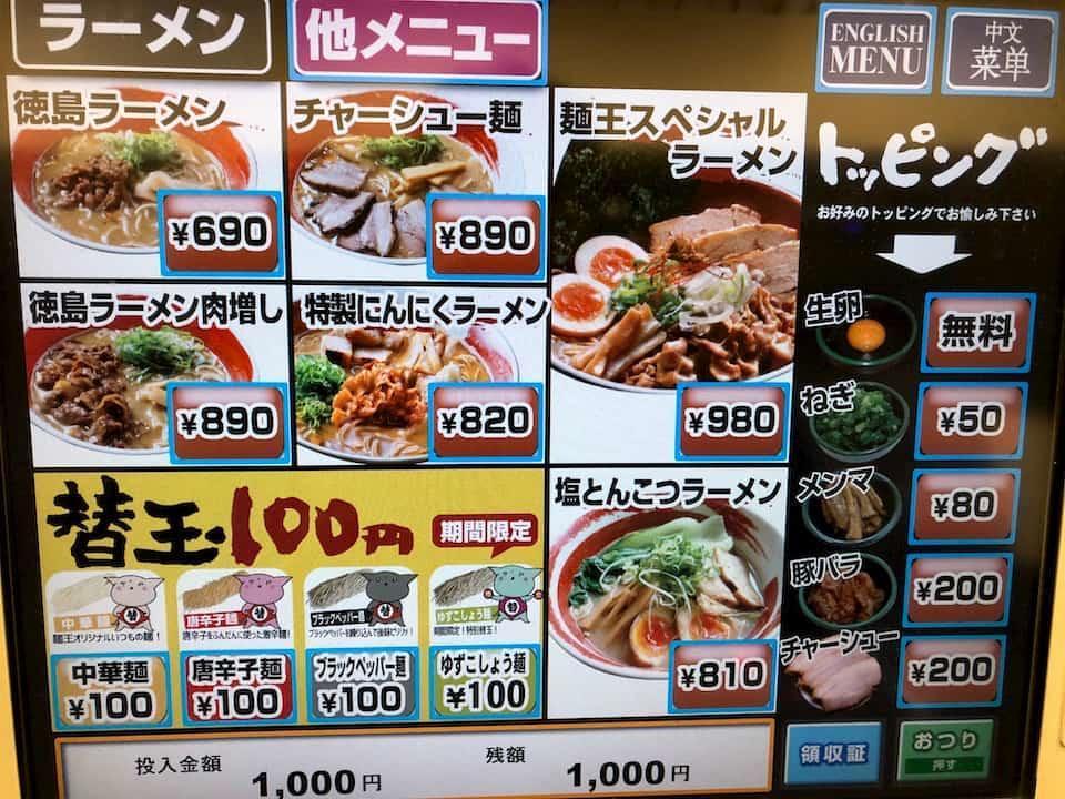 徳島ラーメン 麺王のイメージ02