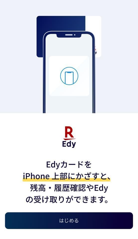楽天Edyのイメージ02