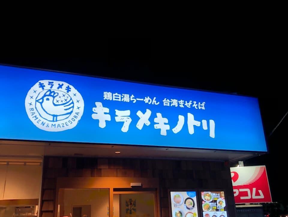 キラメキノトリ 京都久御山店のイメージ01