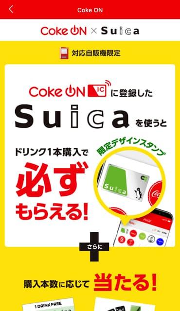 Coke Onのイメージ02