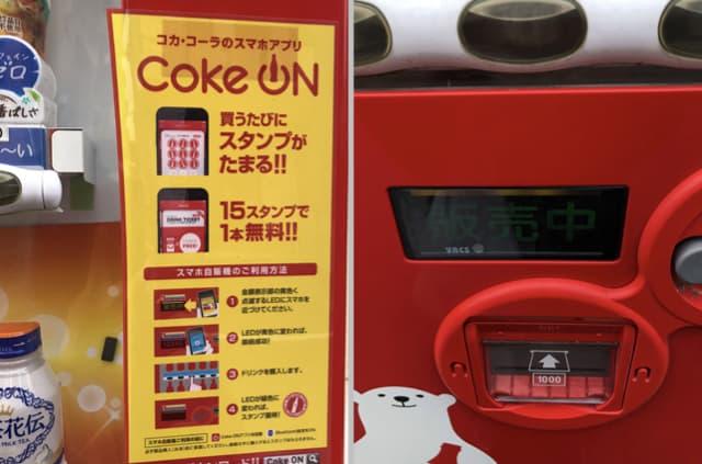 Coke Onのイメージ04
