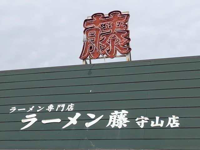 ラーメン藤 守山店のイメージ01