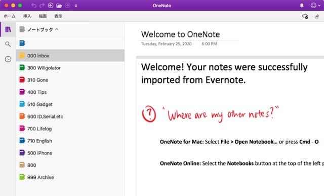 OneNote Importerのイメージ08