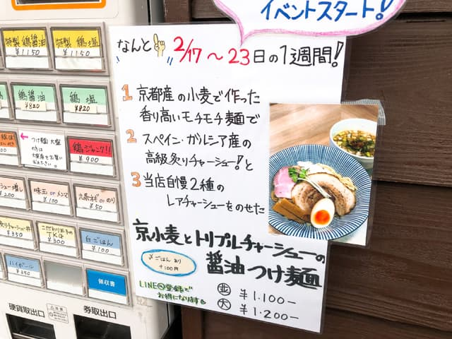 麺屋一空のイメージ02