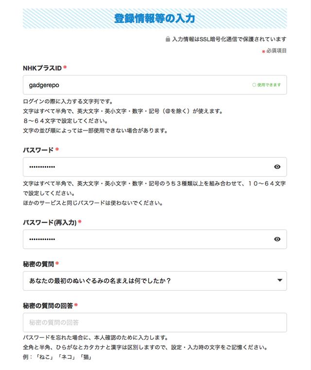 NHKプラスのイメージ06
