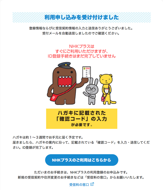 NHKプラスのイメージ08