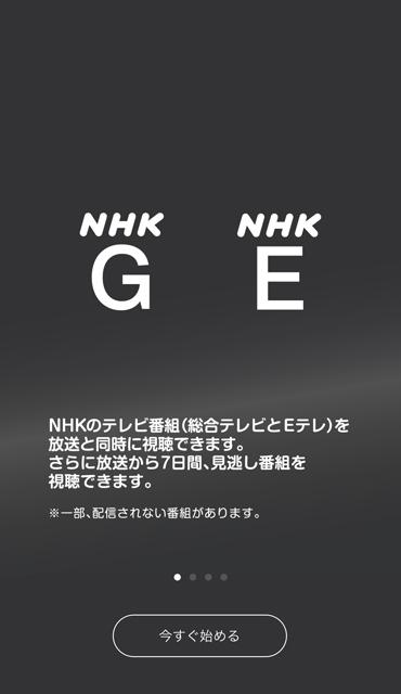 NHKプラスのイメージ02