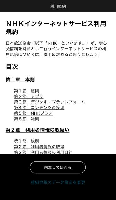 NHKプラスのイメージ03