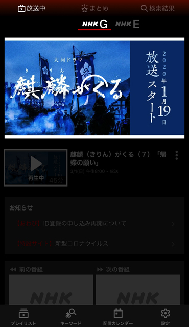 NHKプラスのイメージ04