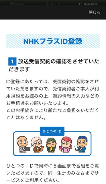 NHKプラスのイメージ05