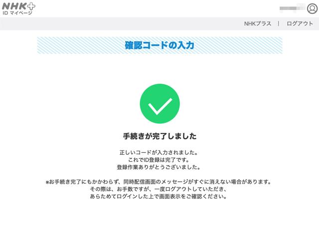 NHKプラスのイメージ11