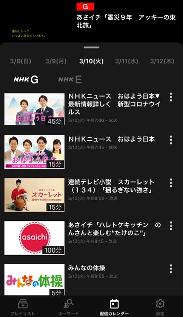 NHKプラスのイメージ12