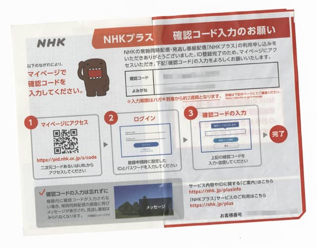 NHKプラスのイメージ09