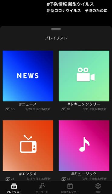 NHKプラスのイメージ14