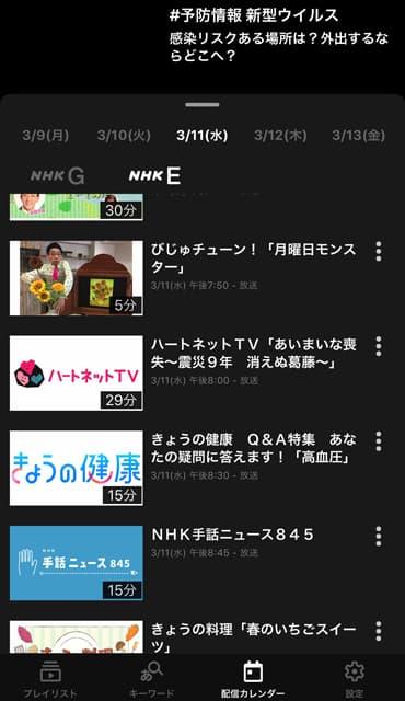 NHKプラスのイメージ13