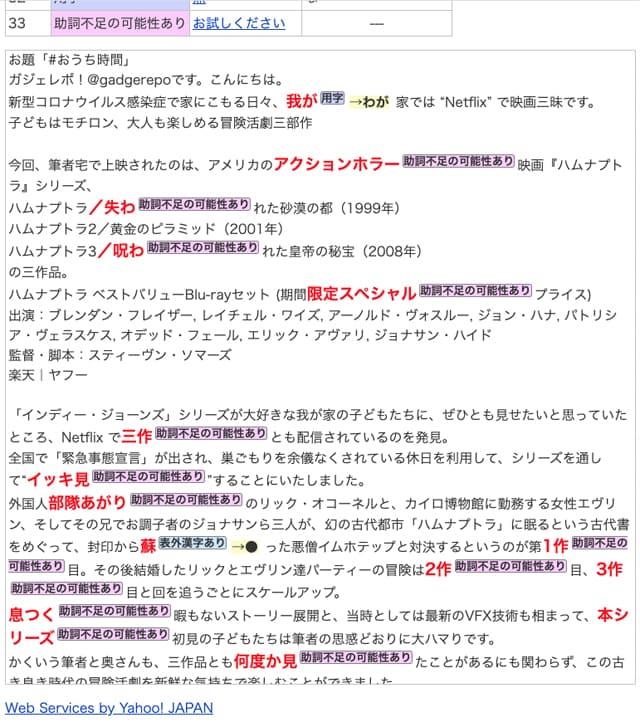 文章校正ツールのイメージ04
