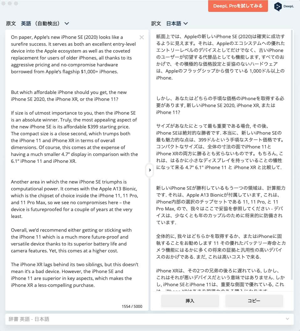 DeepL翻訳のイメージ03
