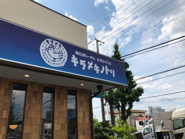キラメキノトリ伏見横大路店のイメージ01