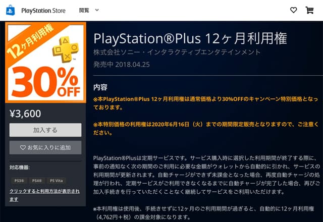 PlayStation Plusのイメージ03