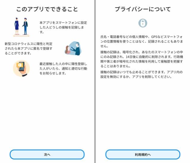 新型コロナウイルス接触確認アプリのイメージ03