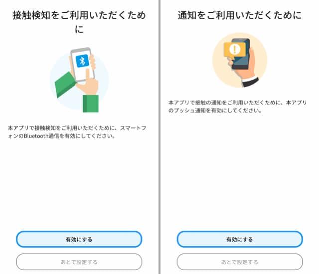新型コロナウイルス接触確認アプリのイメージ04