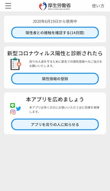 新型コロナウイルス接触確認アプリのイメージ06