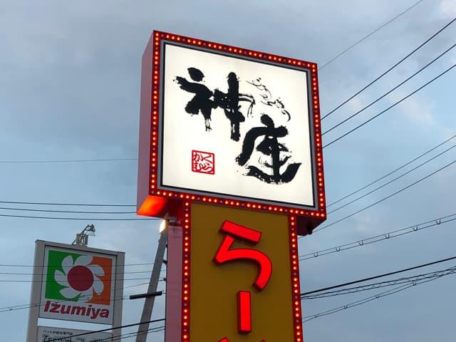 どうとんぼり 神座 八幡店のイメージ01