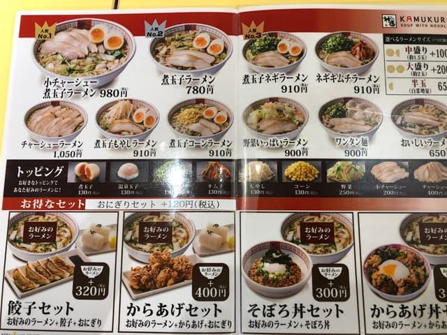 どうとんぼり 神座 八幡店のイメージ02