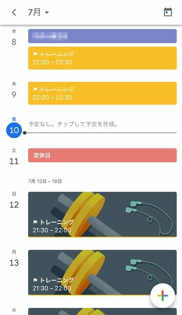 Googleカレンダーのイメージ06