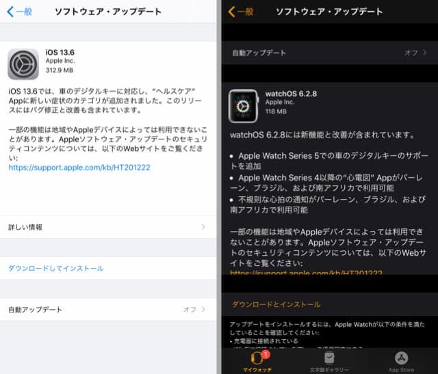 watchOS 6.2.8のイメージ02