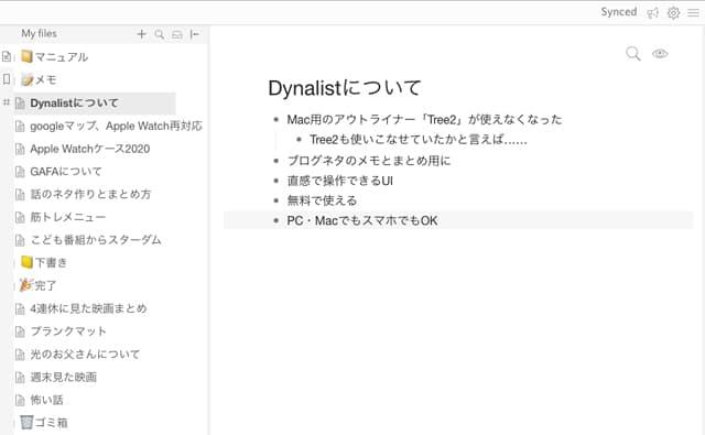 Dynalistのイメージ02