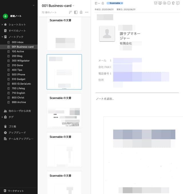 Evernote Scannableのイメージ08