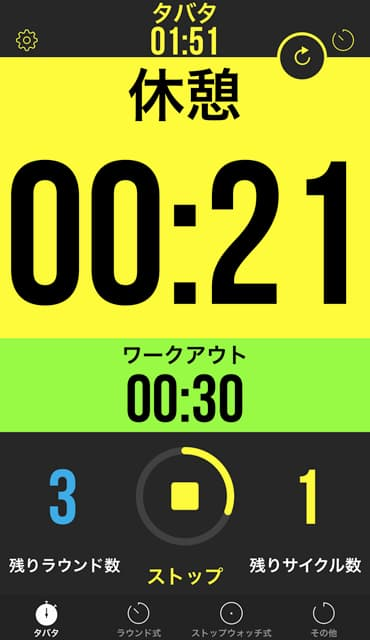 Timer Plusのイメージ03
