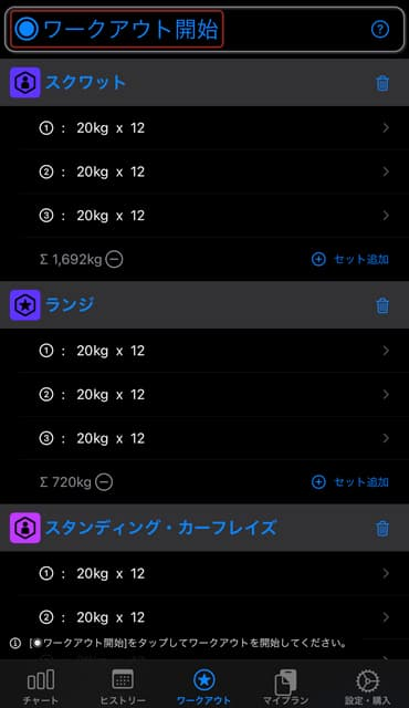 My Workoutのイメージ05