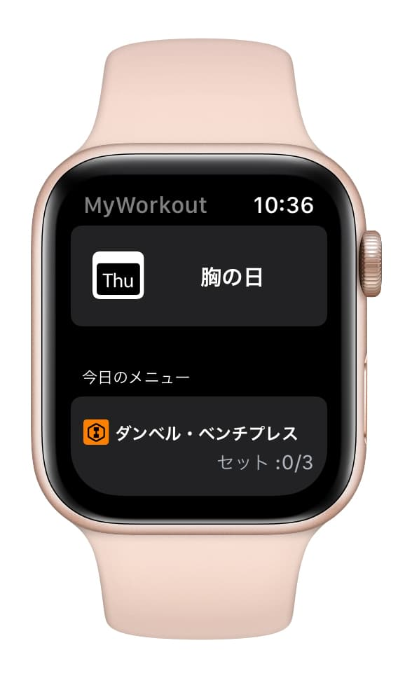 My Workoutのイメージ10