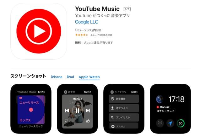 YouTube Musicのイメージ02