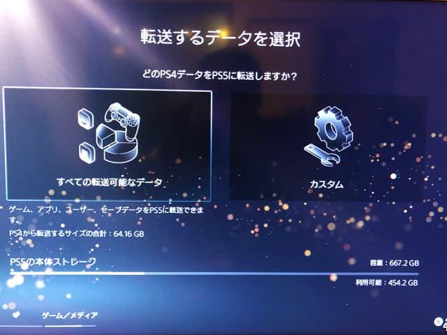 PlayStation 5のイメージ05