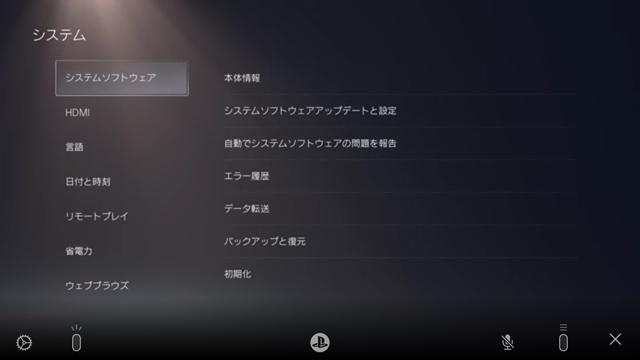 PS5リモートプレイのイメージ02