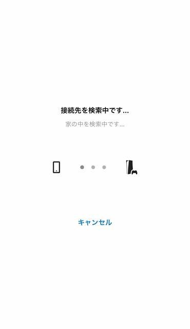 PS5リモートプレイのイメージ05