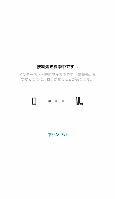 PS5リモートプレイのイメージ06